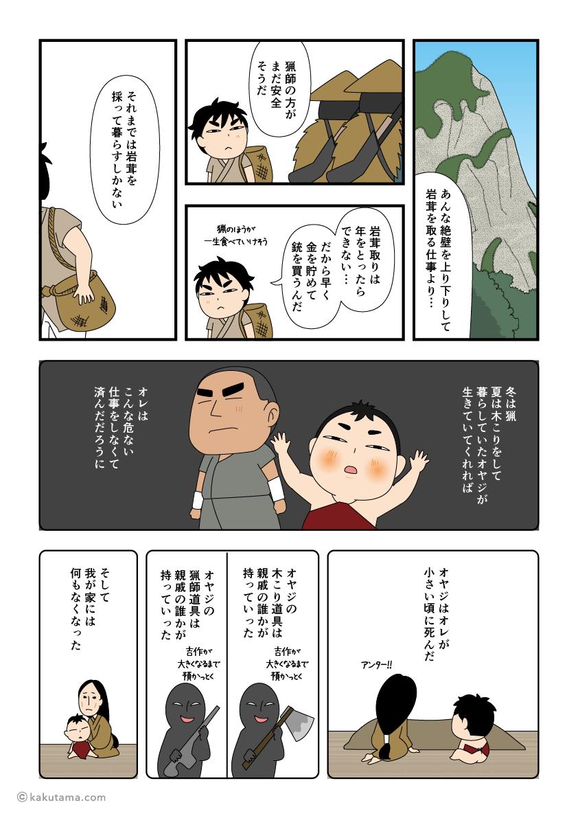 昔話・吉作落としの漫画3