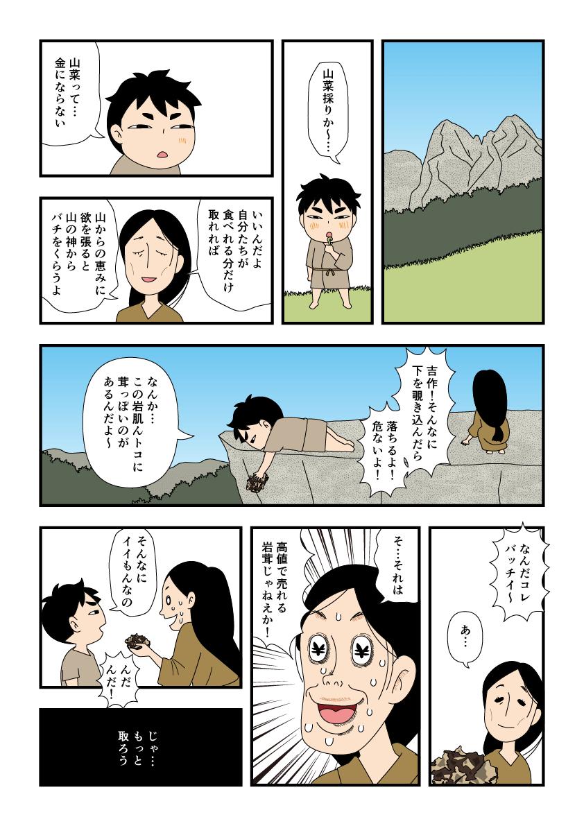 岩茸でお金を稼ぎ始める吉作の漫画1