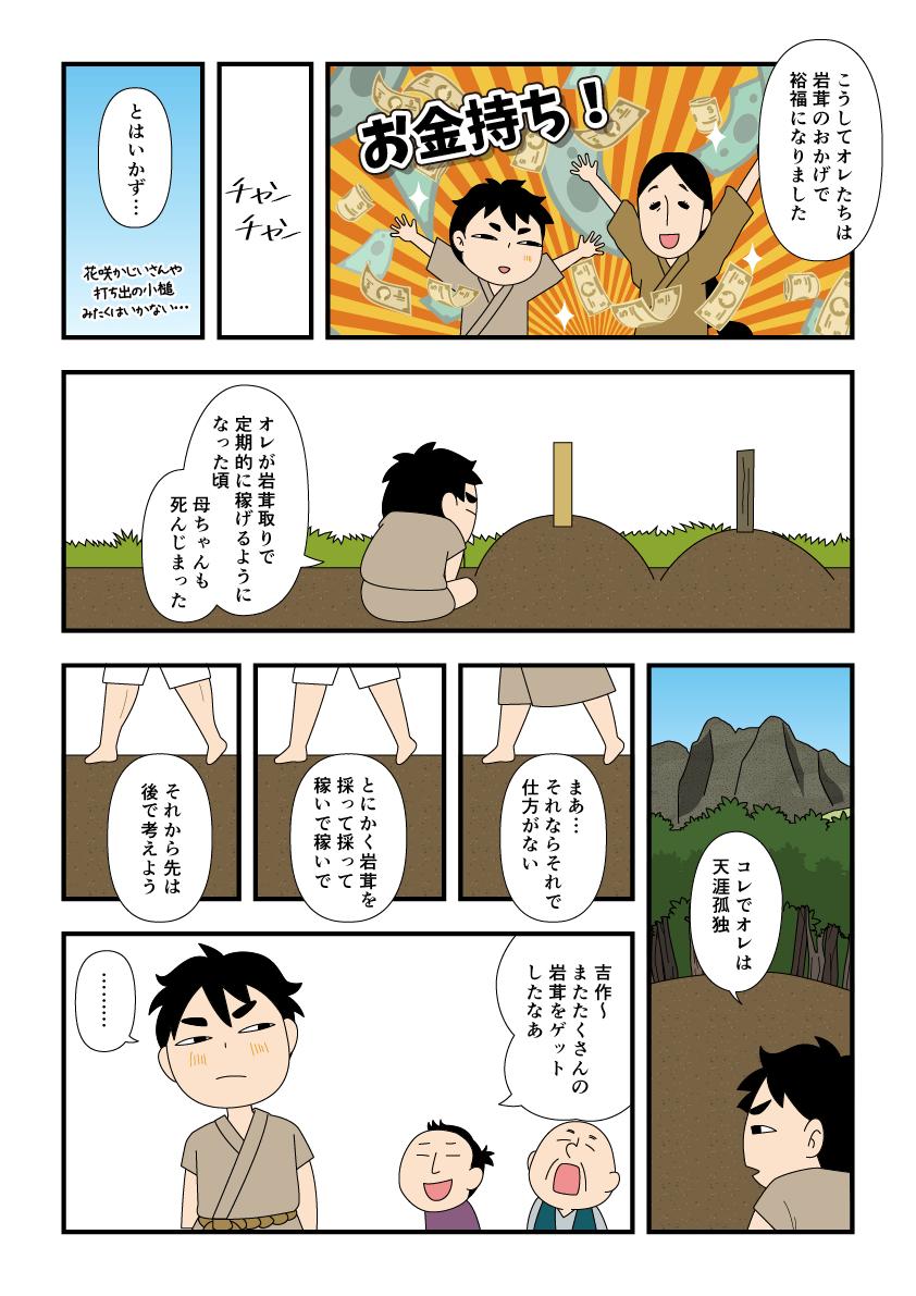 岩茸でお金を稼ぎ始める吉作の漫画2