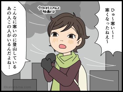 登山へ行かないことに焦る漫画1