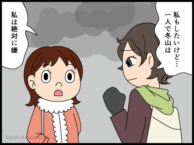 登山へ行かないことに焦る漫画2