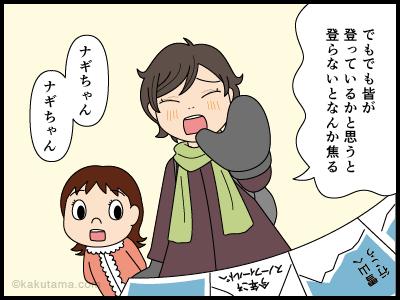 登山へ行かないことに焦る漫画3