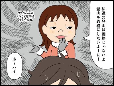 登山へ行かないことに焦る漫画4