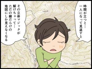 地図読みは習っている時はわかるが一人になるとわからなくなる漫画4