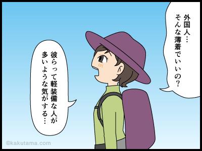 薄着の外国人登山者にびっくりする漫画2