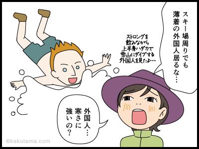 薄着の外国人登山者にびっくりする漫画3