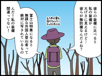 薄着の外国人登山者にびっくりする漫画4