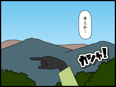 SNSに登山中の写真をアップする箇所の漫画2