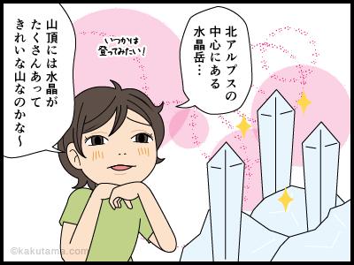 水晶岳の名前にまつわる4コマ漫画1