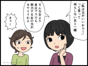 水晶岳の名前にまつわる4コマ漫画4
