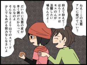 料理上手と料理下手は相容れない漫画4