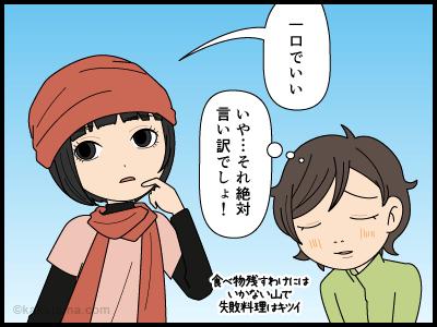 まずい料理は食べない人の漫画4