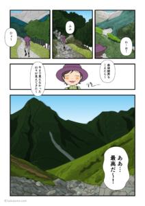 森林限界を越えた漫画1