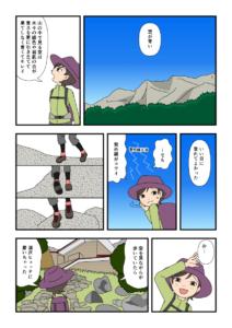 山で見る青空の青さにうっとりする登山者の漫画