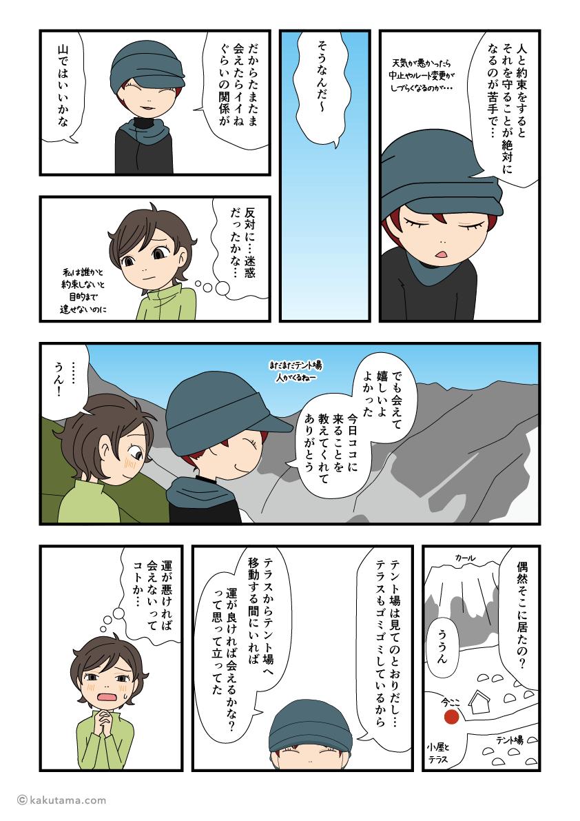 単独登山の友人は人と待ち合わせての登山は好まない漫画2