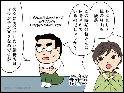 夏山登山がオフシーズンに入って孤独になった登山者の漫画1