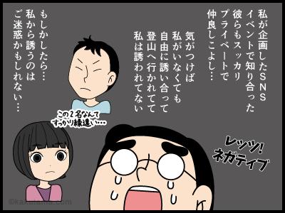 夏山登山がオフシーズンに入って孤独になった登山者の漫画2
