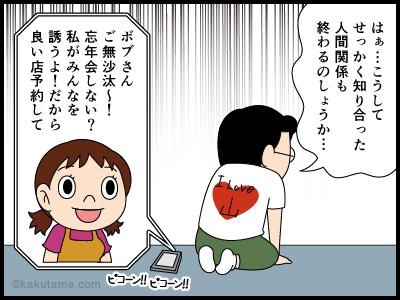 夏山登山がオフシーズンに入って孤独になった登山者の漫画3