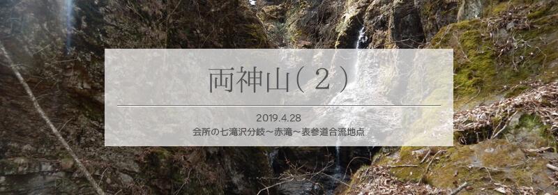 両神山タイトル七滝沢コース編