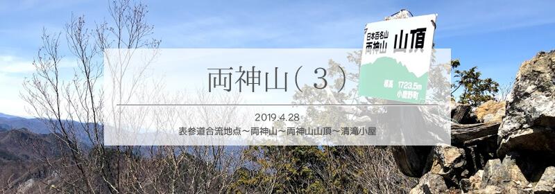 両神山登山タイトル3