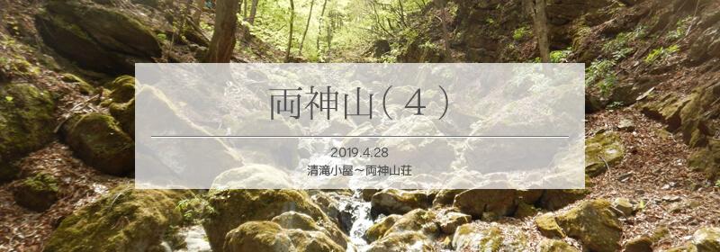 両神山登山タイトル4