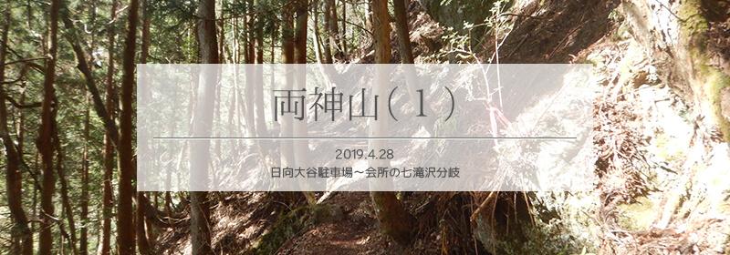 両神山タイトル