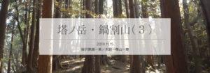 塔ノ岳鍋割山タイトル3