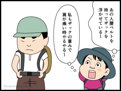 ザック麻痺に関する4コマ漫画1