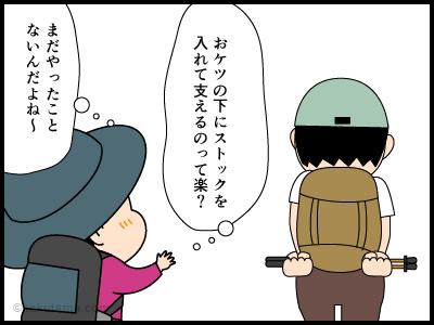 ザック麻痺に関する4コマ漫画2