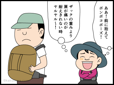 ザック麻痺に関する4コマ漫画3