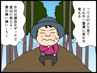 ザック麻痺に関する4コマ漫画4