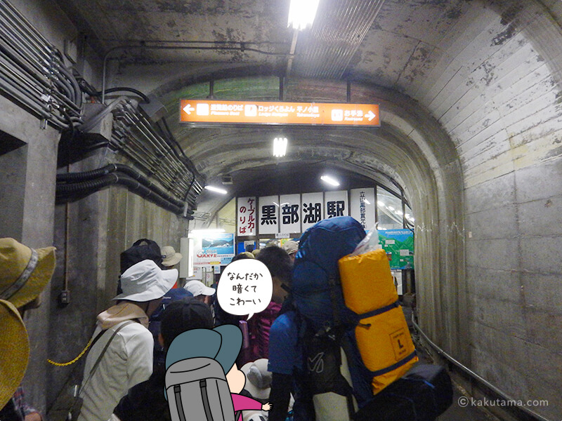 ケーブルカー手前のトンネル内部に入っていく