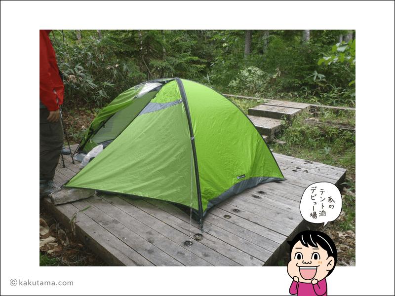 尾瀬沼ヒュッテのテント場