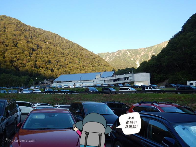 駐車場から見た扇沢駅