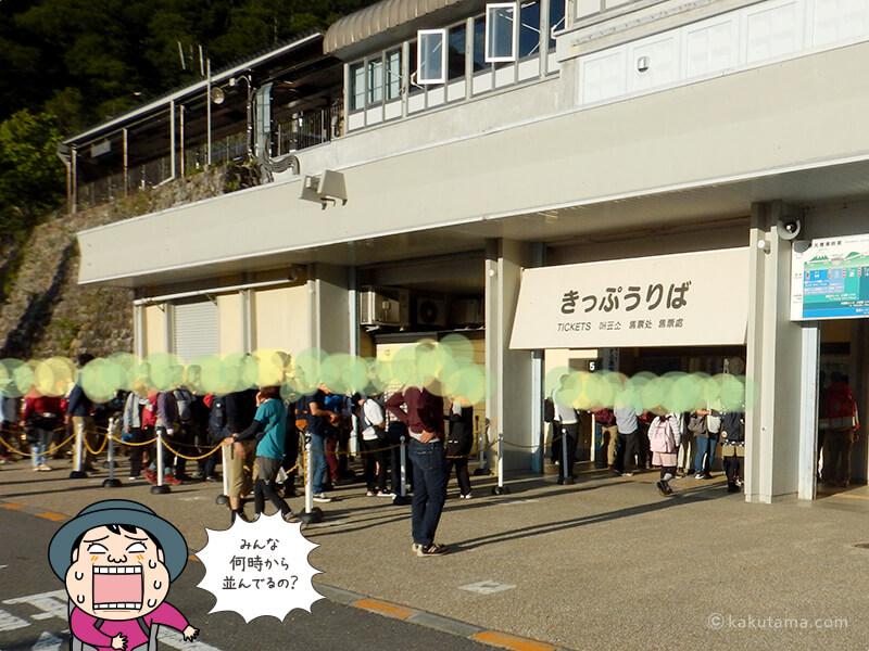 扇沢駅のチケット売り場の行列