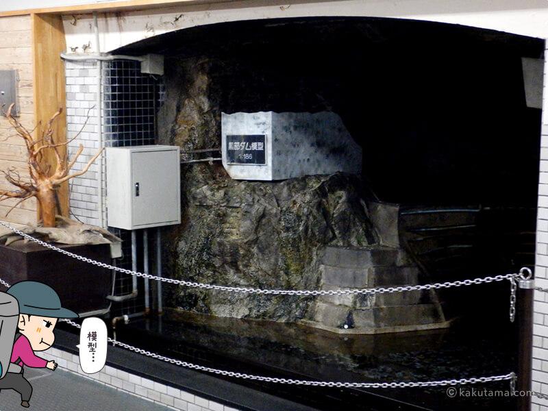 黒部ダムの模型