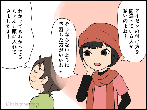 アイゼン(クランポン)は事前に装着練習しておくといい漫画2