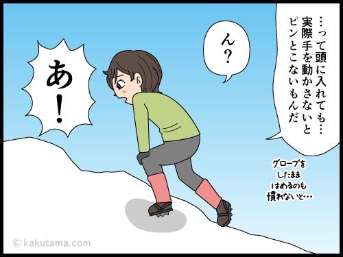 アイゼン(クランポン)は事前に装着練習しておくといい漫画3