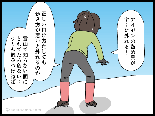 アイゼン(クランポン)は事前に装着練習しておくといい漫画4