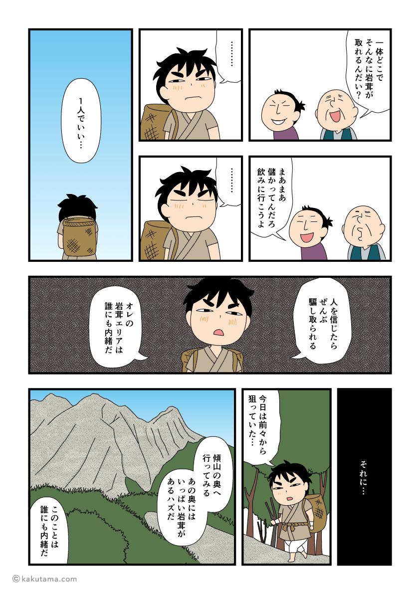 岩茸が取れるエリアを回りに隠して1人で登りに行く吉作の漫画