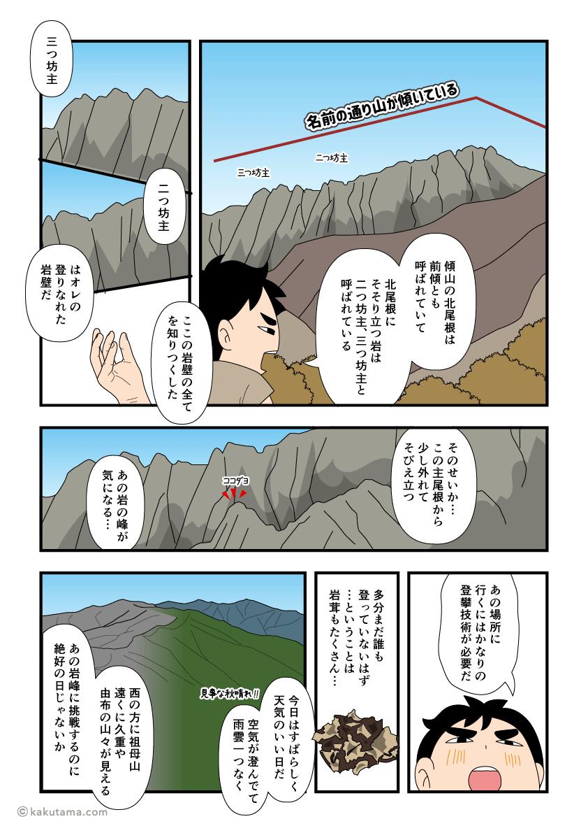傾山の前衛峰に上りたいと思う吉作の漫画
