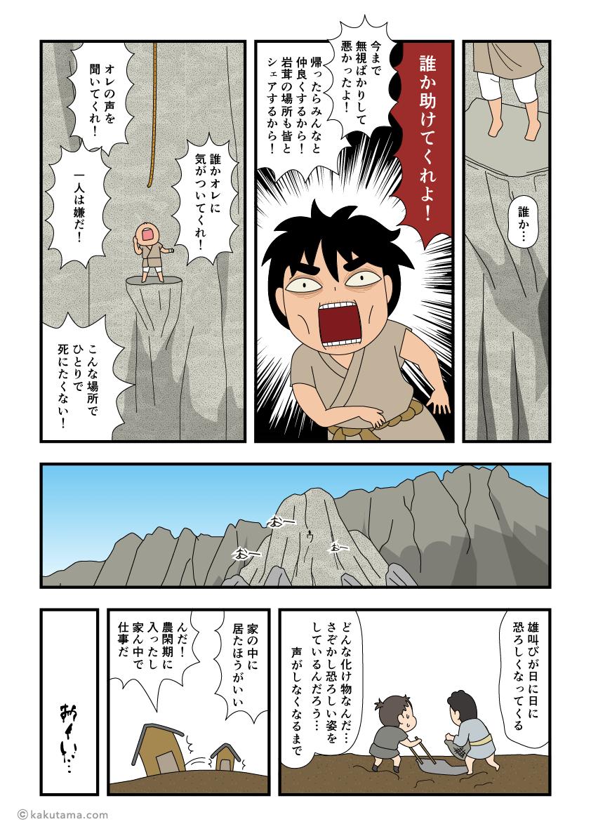 吉作落とし助けを求める声が村人には化け物の声と思われる漫画3