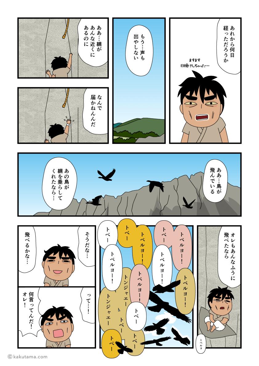 吉作落とし幻聴が聞こえ始める吉作の漫画1
