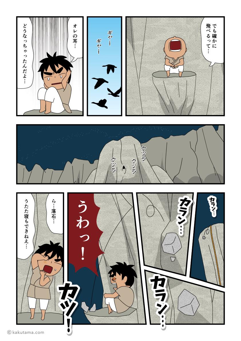 吉作落とし幻聴が聞こえ始める吉作の漫画2