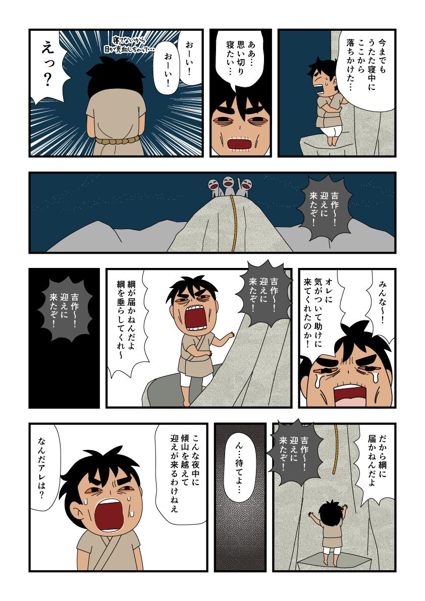 吉作落とし幻聴が聞こえ始める吉作の漫画3