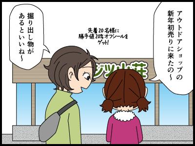 アウトドアショップの新年初売りで掘り出し物を買いたいが結局定価の商品を買ってしまう漫画1