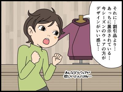 アウトドアショップの新年初売りで掘り出し物を買いたいが結局定価の商品を買ってしまう漫画3