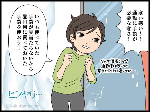 寒いので手袋をしたい漫画