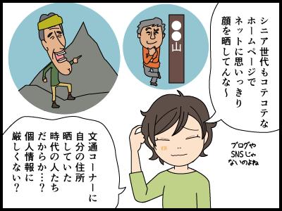 登山ホームページが更新されていない漫画2