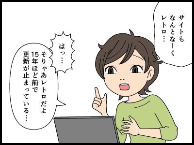 登山ホームページが更新されていない漫画3